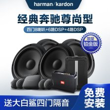 harman/kardon哈曼卡顿汽车音响改装奔驰A级/R级/GLA/GLB/威霆四门8喇叭套装+680DSP+大功率功放【经典奔驰尊尚型】