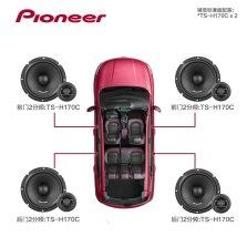 先锋(Pioneer) 汽车音响改装升级四门8喇叭6.5英寸扬声器喇叭套装 前门H170C 2分频+后门H170C 2分频