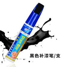 【专车专用】点缤 补漆笔 划痕笔修复笔补漆【黑色】单支装