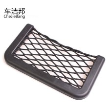 车洁邦/CheJieBang 车用手机置物网兜车内收纳汽车用品车载置物袋储物格