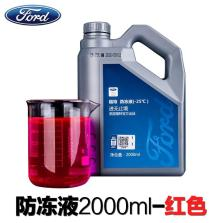 福特/Ford -25℃长效防冻液 汽车发动机防冻液【红色】