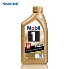 【正品行货】美孚/Mobil 美孚1号全合成机油 0W-20 SN级(1L装)