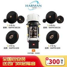 哈曼汽车音响改装升级方案 燕飞利仕kappa系列+JBL DSP功放一体机 免费安装