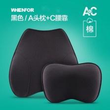 文丰记忆棉头枕 棉(A款头枕+C款腰靠) 黑色