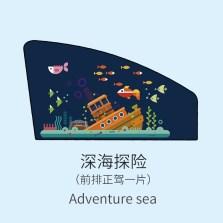 帅贝特 磁性遮阳窗帘 深海探险【弧形 副驾】