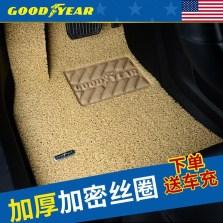 固特异飞足系列5座薄款丝圈三件套专车专用脚垫 17mm厚度【金沙米】送大黄蜂车充