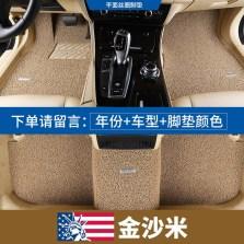 固特异飞足系列5座薄款丝圈三件套专车专用脚垫 17mm厚度【金沙米】