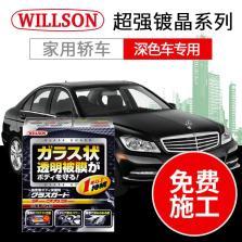 WILLSON威颂 超强镀晶系列 五座轿车【全国包施工】日本原装进口套装 深色车漆专用