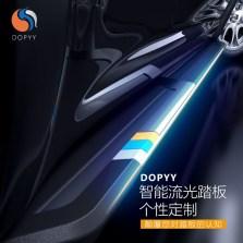 【免费安装】SUV智能流光脚踏板逗派踏板智能科技(琥珀蓝、白色)