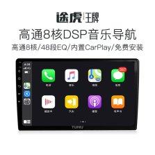 途虎王牌 T1 MAX高通骁龙8核4G全网通智能车机内置DSP功放苹果carplay 4+64G+倒车影像+送一年无限流量
