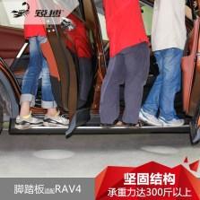 【免费安装】锐搏 旗舰款踏板 适配16+款丰田RAV4 PW01868401