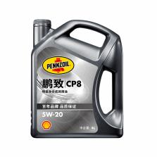 壳牌鹏致/PENNZOIL CP8 特级全合成润滑油 5W-20 SN 4L