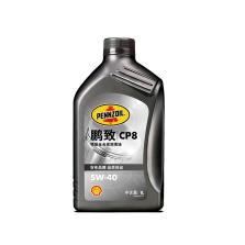 壳牌鹏致/PENNZOIL CP8 特级全合成润滑油 5W-40 SN 1L