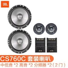 美国JBL汽车音响改装  6.5英寸车载扬声器 双门套装汽车音响含高音头【CS760C套装喇叭】