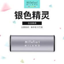 米兰菲丽   汽车香水 车用香氛 霓彩系列【银色精灵】