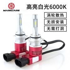 迈酷势/MARKCARS V5 汽车LED大灯 改装替换 9012 6000K 一对装 白光【下单请备注车型】