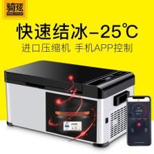 骑炫Q18压缩机车载冰箱大容量高效制冷 静音运作冷冻冷藏车用
