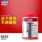 力魔/LIQUI MOLY 柴油防凝剂 防冻剂 250ML 8932【燃油添加剂】