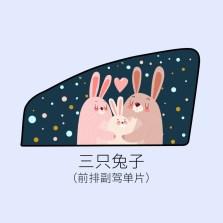 帅贝特 磁性遮阳窗帘 三只兔子【弧形 副驾】