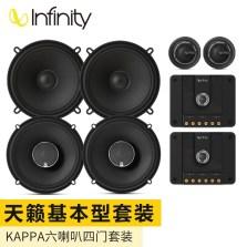 美国 燕飞利仕(Infinity)哈曼汽车音响改装KAPPA2分频车载音响 四门喇叭前后门升级套装 主机直推 【天籁基本型】