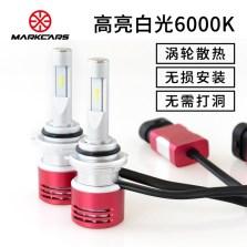 迈酷势/MARKCARS V5 汽车LED大灯 改装替换 9006 6000K 一对装 白光【下单请备注车型】