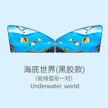 帅贝特 磁性遮阳窗帘 海底世界【前排一对】