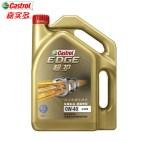 【品牌直供】嘉实多/Castrol 极护全合成机油 0W-40 SN(4L装)