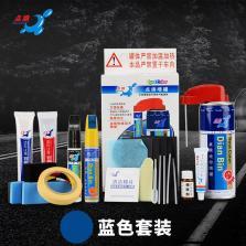 【专车专用】点缤 补漆笔 划痕笔修复笔补漆【蓝色】套装2
