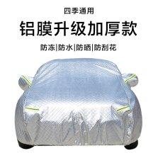 创讯 专车专用铝膜加厚防雾防雪防晒防雨隔热遮阳带拉链反光条车衣车罩车套