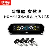 途虎x铁将军 TT3N内置式 无线太阳能 胎压监测