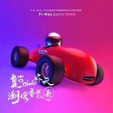 F1-Max 复古赛车 车载香水摆件 【负离子空气净化氧吧升级版】-象牙白