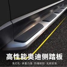 16款 奥迪 Q7分体款 新款侧踏板 SUV原装踏板 (一对)
