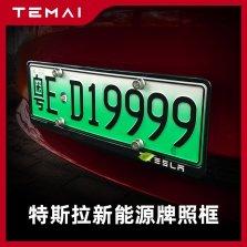 特斯拉model3碳纤维纹牌照框(无标)
