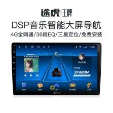 途虎王牌 4G全网通 A600S导航仪智能安卓系统智能车机语音操控 2+32G+高清倒车影像+3年定向流量