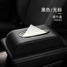 乔氏 车载纸巾盒抽纸盒 专用于特斯拉Model 3【黑色】