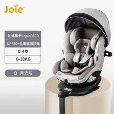 巧儿宜joie汽车儿童安全座椅0-4岁360°旋转陀螺勇士Pro灰色