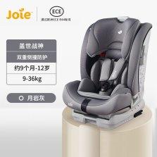 英国Joie巧儿宜儿童安全座椅汽车用9月-12岁宝宝 盖世战神 灰色
