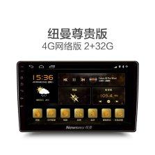 纽曼 4G版大屏智能车机导航 智能语音声控 高德地图 2.5D曲面屏+(2+32G内存)+1年流量+超清倒车影像