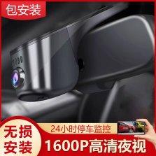 创讯第四代科技版单镜头1600P24小时停车监控专车专用隐藏式行车记录仪高清夜视