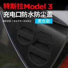 ��璁� �规����model3���靛�i�叉按�插������靛�i�叉按�� ����