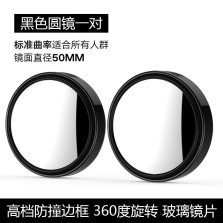 瑞 汽车后视镜小圆镜360度盲点镜辅助倒车镜玻璃反光镜用品 玻璃材质  带边小圆镜 黑色(2个装)