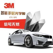 3M 英才系列 智能非金属光学膜 五座轿车 全车贴膜【深色】【支持施工】