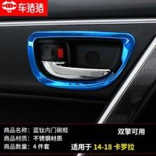 车猪猪 丰田14-18款卡罗拉改装蓝钛内门碗框4件套