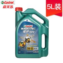 【品牌直供】嘉实多/Castrol MAGNATEC 磁护SUV 全合成机油 SN 5W-30 (5L装)