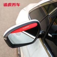 途虎定制 后视镜防雨挡雨眉反光镜遮雨板通用型倒车镜装饰 红色一对装