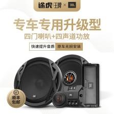 途虎王牌|JBL 汽车音响改装 JT100 6.5英寸高低音+同轴四门喇叭+手套箱车载四声道功放套装 对插安装快速提升音质【升级型】