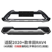 锐搏 行政款前后杠适配20+款丰田RAV4 不带灯 软胶 包安装