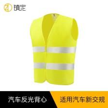 镇定 反光背心马甲安全服汽车年审安全防护衣 MS400 成人款