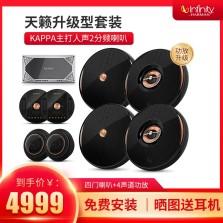 【免费安装】美国 燕飞利仕(Infinity)哈曼汽车音响改装KAPPA2分频车载音响 四门喇叭+四声道功放组合套装【天籁升级型】