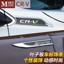 小忙牛 本田crv专车专用 叶子板贴标款/亮面2件装